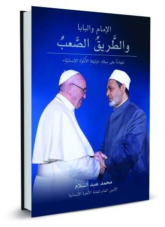 """عبد السلام في كتاب """"الإمام والبابا والطريق الصعب"""""""