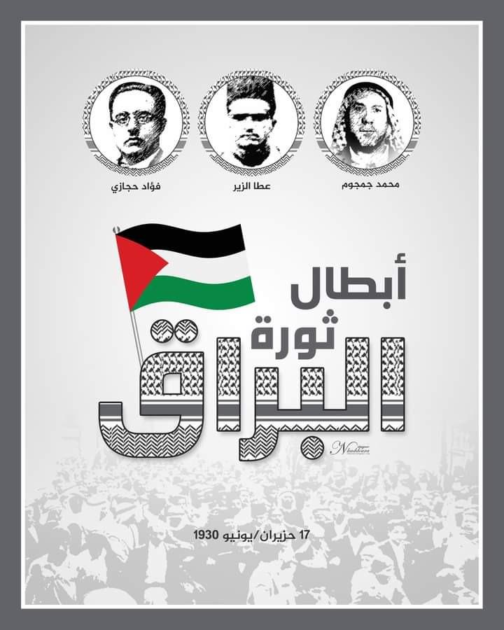 الذكرى السنوية الـ91 لاستشهاد ابطال ثورة البراق