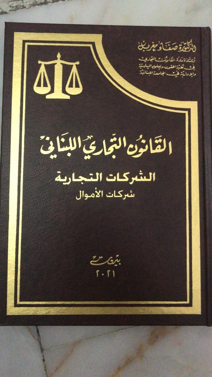 كتاب مهم في هذه المرحلة: القانون التجاري اللبناني... الشركات التجارية - شركات الأموال