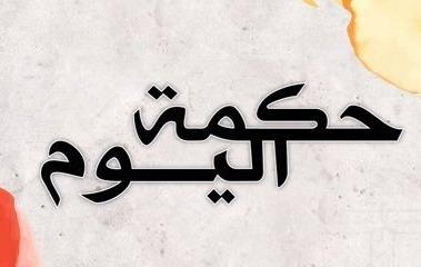 حكمة اليوم: كل قرار أجبرتك كرامتك..