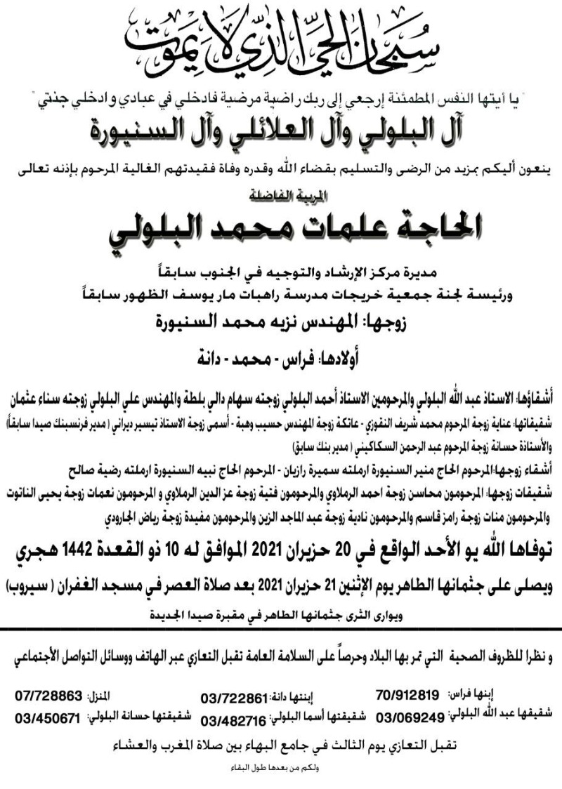 وفاة المربية الفاضلة الحاجة علمات محمد البلولي