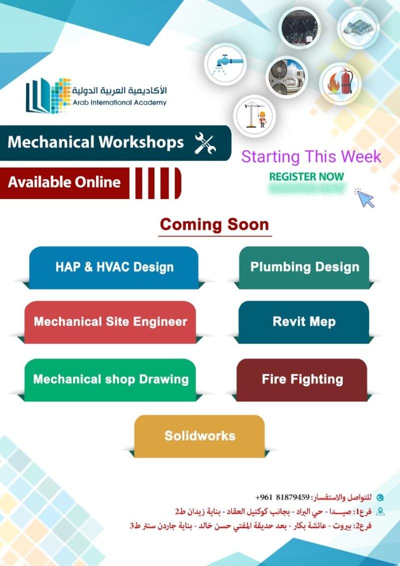 الأكاديمية العربية الدولية تبدأ دوراتها الهندسية بقسم الميكانيك هذا الأسبوع