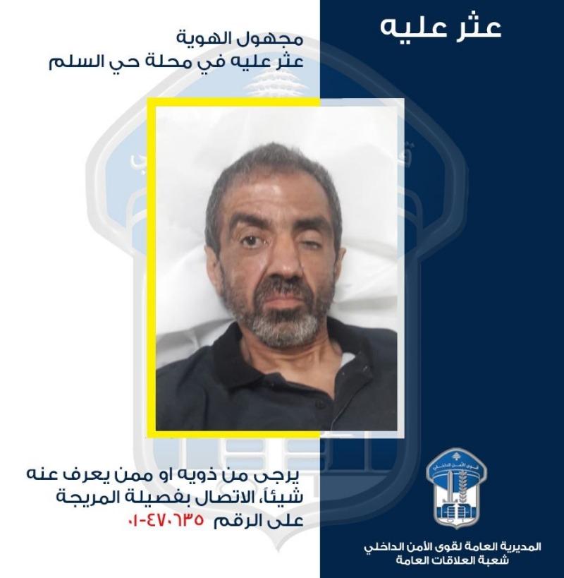 قوى الأمن تعمم صورة شخص مجهول الهوية عثر عليه بحي السلم