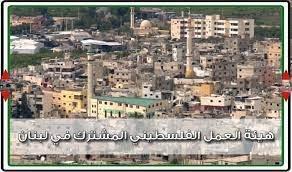 بيان لهيئة العمل الفلسطيني المشترك بلبنان حول المساعدة المادية من الأونروا