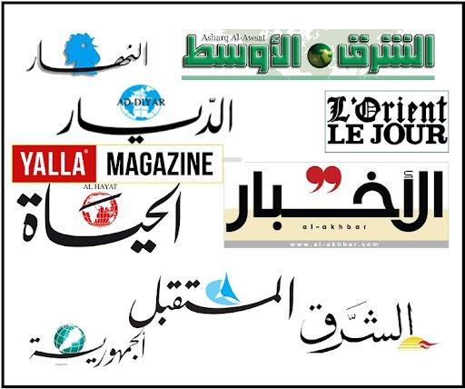 عناوين الصحف ليوم الأربعاء 8-09-2021