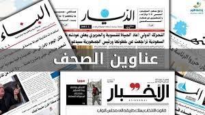 عناوين الصحف ليوم الأحد 19-9-2021