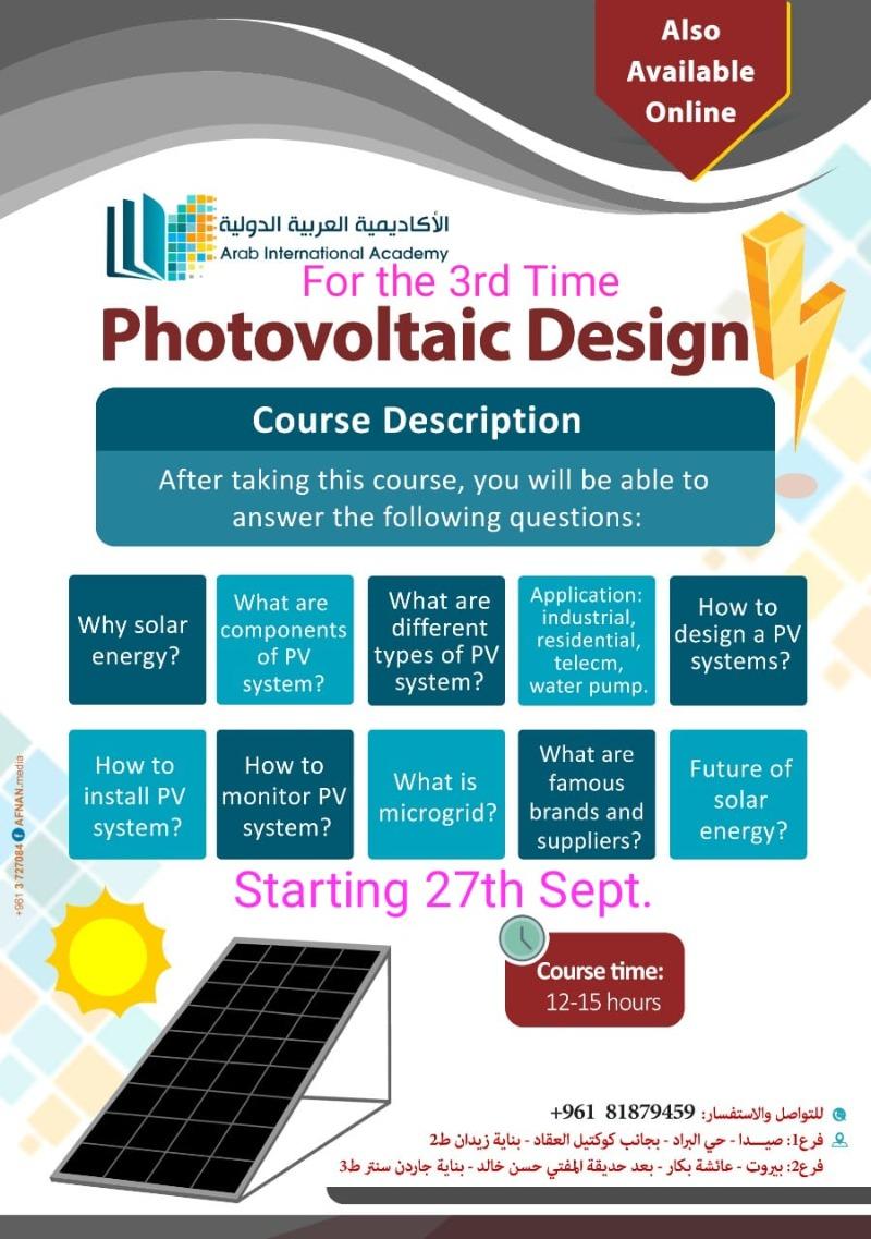 الأكاديمية العربية الدولية تقدم دورة شاملة لتعلم نظام توليد الكهرباء من الطاقة الشمسية Photovoltaic