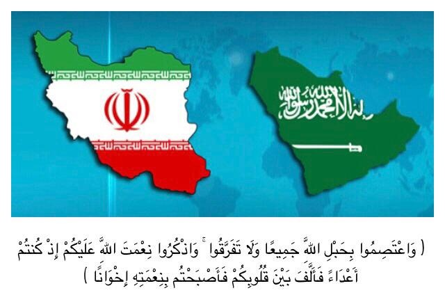 التعاون بين الجمهورية الاسلامية في ايران والمملكة العربية السعودية فرصة خير لتحقيق السلام