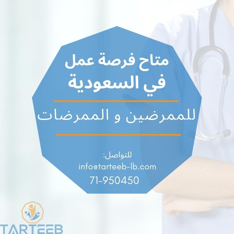 متاح فرصة عمل في السعودية للممرضين والممرضات: للتواصل:  info@tarteeb-lb.com 71950450
